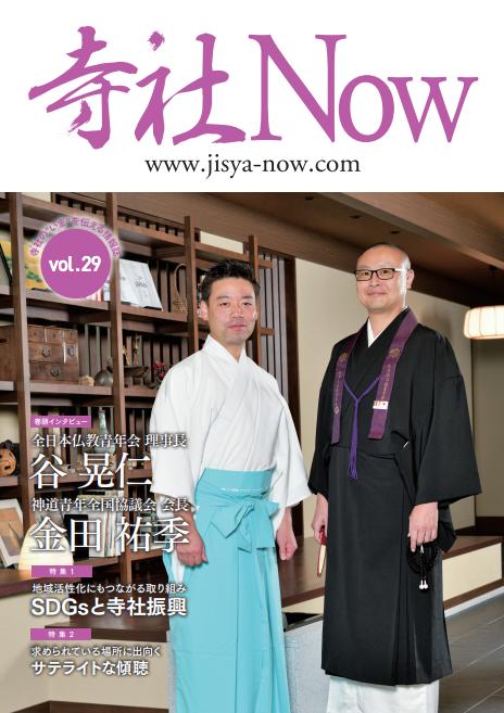 202001寺社Now