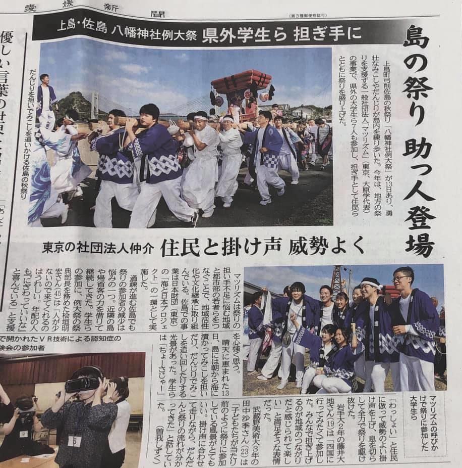 愛媛新聞掲載記事