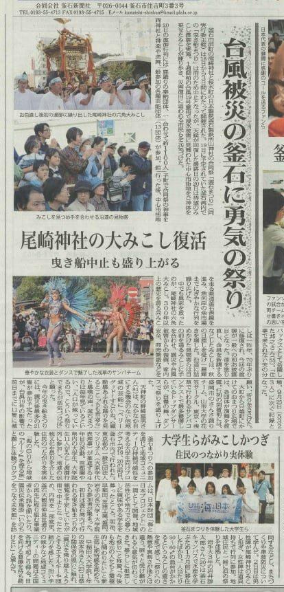 復興釜石新聞掲載記事